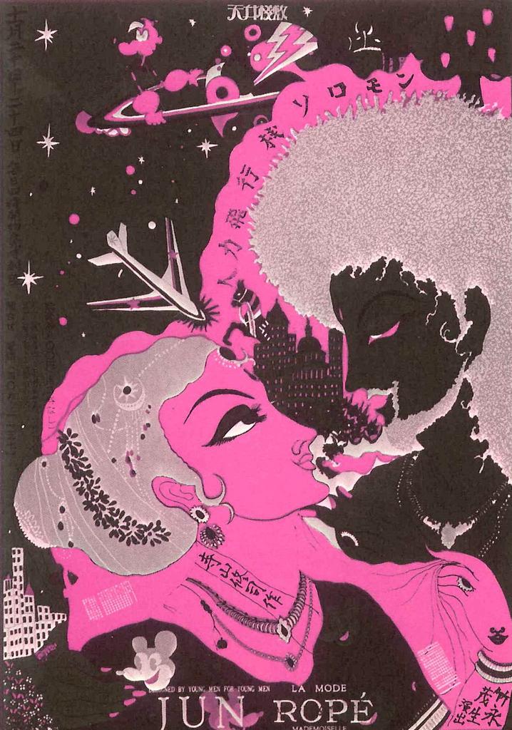 Tadanori-Yokoo-psychedelic-art-japan-cosmic