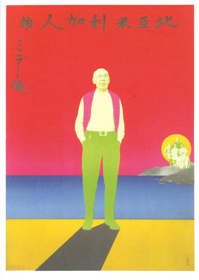 Tadanori-Yokoo-psychedelic-art-japan-poster5