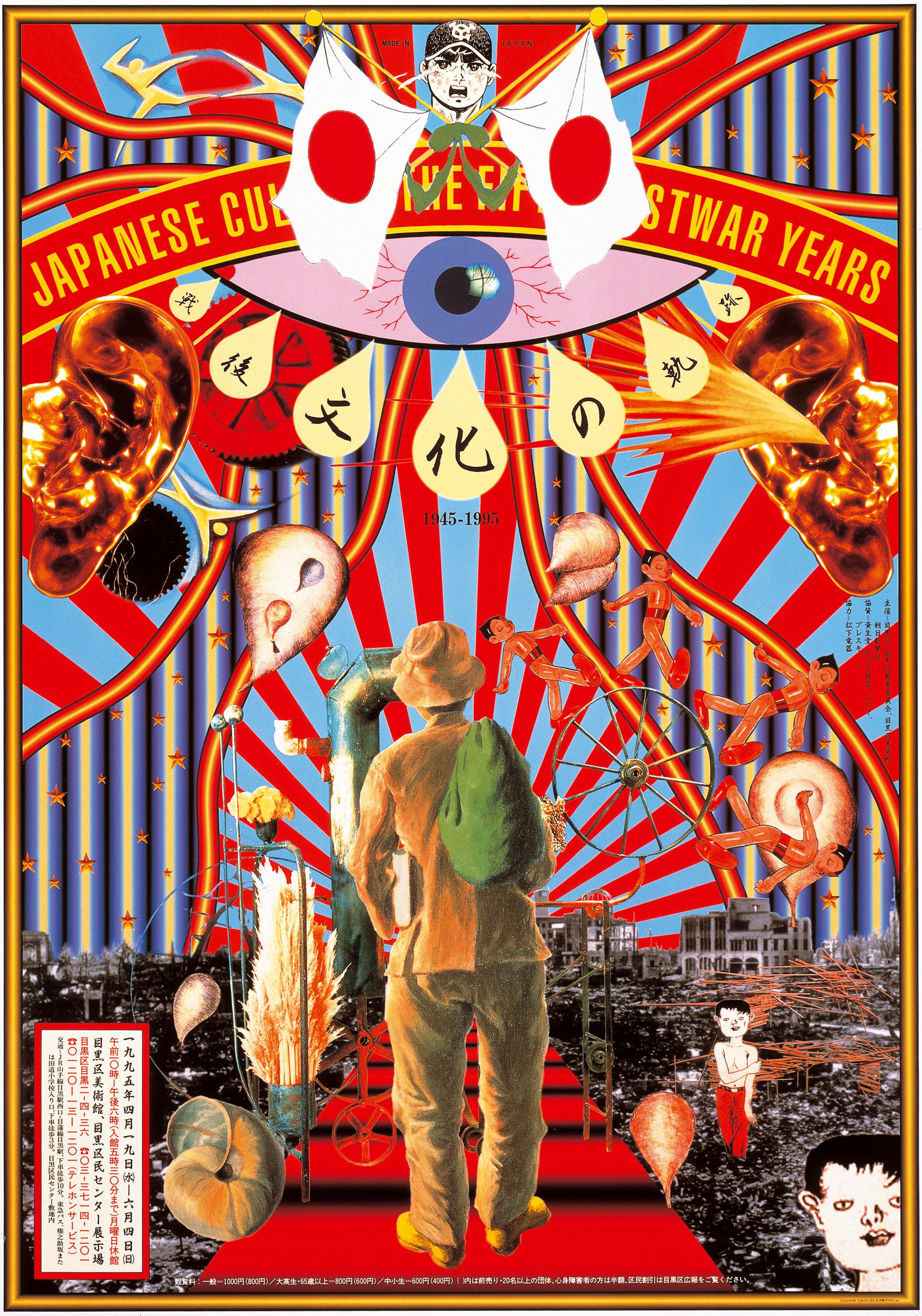 Tadanori-Yokoo-psychedelic-art-japan-postwar